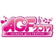 ボルテージ、「AGF2017」への出展を発表…最新作『アニドルカラーズ』と『天下統一恋の乱 Love Ballad』のブースが登場