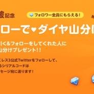 enish、『ぼくのレストラン3』の事前登録者数が1万人を突破…Twitterフォロワー全員がもらえる「ダイヤ山分けキャンペーン」を開催