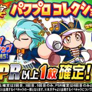 KONAMI、『実況パワフルプロ野球』で「球宴 パワプロコレクションガチャ」を開催中!