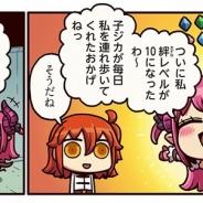 FGO PROJECT、超人気WEBマンガ「ますますマンガで分かる!Fate/Grand Order」の第27話「深まった絆」を公開
