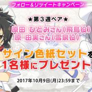 HONEY∞PARADE GAMES、『シノビマスター 閃乱カグラ NEW LINK』で原田ひとみさんと原由実さんのサイン色紙が当たるキャンペーンを実施