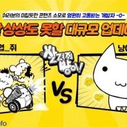 イグニスの韓国語版『ネズミだくだく~マウス繁殖セット~』が100万DLを達成!