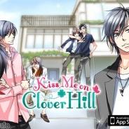 ボルテージ、恋愛ドラマアプリ英語翻訳版『Kiss Me on Clover Hill』をリリース