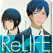NHN PlayArt、『comico』の人気作品「ReLIFE」単行本を発売…発売開始から1週間で重版決定、発行部数も10万部に