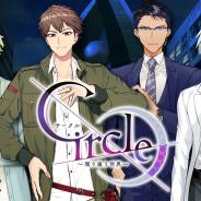 サクセス、19年リリース予定の女性向け恋愛ADV『Circle~環り逢う世界~』の事前登録を開始! 「AnimeJapan 2019」出展情報も公開