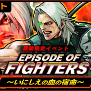 SNK、『KOFクロニクル』でイベント「EPISODE OF FIGHTERS ~いにしえの血の宿命~」を開催!