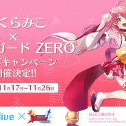 ブシロード、『ヴァンガード ZERO』×ホロライブ「さくらみこ」コラボキャンペーンを開催! 描き下しイラストによるボイス付きカードが登場