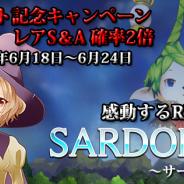 賈船、スマホ向けRPG『サードニクス』で初イベント開始記念「スペチャルガチャレアS&A2倍」キャンペーンを開催