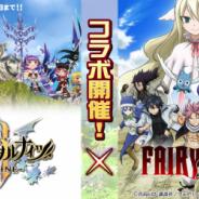 ウインライト、『エレメンタルナイツオンラインR』にてアニメ「フェアリーテイル」とのコラボ後半戦を開始!