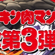 ガンホー、『パズル&ドラゴンズ』で『キン肉マン』と5月20日からコラボ ガチャにはグレートなどが登場!!