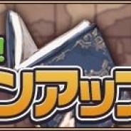 GMOゲームポット、『姫王と最後の騎士団』で装備品の大幅なコストダウンやシステム変更などを含む大型アップデート実施