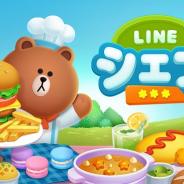 LINE、『LINE シェフ』の事前登録を開始!! スピーディーに様々な料理を作るクッキングゲーム