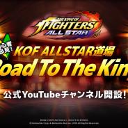 Netmarble、『THE KING OF FIGHTERS ALLSTAR』で初心者必見の公式YouTubeチャンネルを開設! 初回動画が公開中