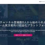 ユナイテッドの子会社Smarprise、完全成果報酬型のゲーム実況施策を可能にするゲーム実況者プラットフォーム「GAMECAST」の正式版をリリース