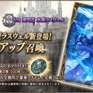 スクエニ、『FFBE幻影戦争』で新ビジョンカード「凍閃花 氷魔ラスウェル」をピックアップした召喚などを本日15時より開催