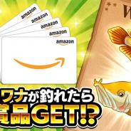 『釣り★スタ』で「アマゾン釣りで懸釣金!?ー大物を釣って、Amazonギフト券をGET!キャンペーン」が開催 『黒騎士と白の魔王』とコラボも