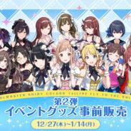 バンナム、『シャニマス』1stライブのイベントグッズ事前販売第2弾を開始!