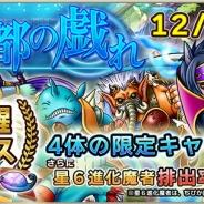 Exysと26、ドラマチック時空RPG『スカイオーバー』で召喚ガチャ「覚醒フェス」4種を一斉開催!