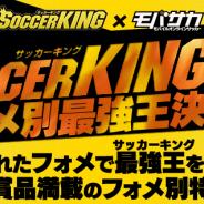 モブキャスト、『モバサカ』で雑誌「サッカーキング」とのタイアップ企画「サッカーキング杯」を開催!