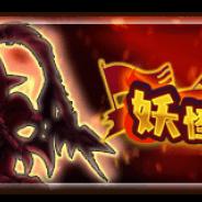 レベルファイブとコーエーテクモ、『妖怪三国志 国盗りウォーズ』で最大30体の妖怪と軍魔神を駆使して戦う「第6回妖怪大遠征」を開催!