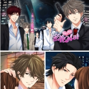 ボルテージ、人気恋ゲーム『特別捜査★密着24時』のAndroid版をリリース iOS版も近日配信