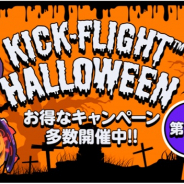 グレンジ、『キックフライト』でお得なキャンペーン「ハロウィンパーティ」を実施!