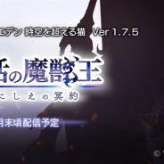 Wright Flyer Studios、『アナザーエデン』でVer1.7.5アップデート「復活の魔獣王 いにしえの冥約」を6月末ごろに公開