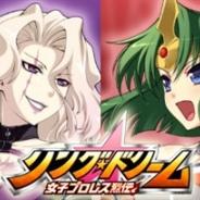 サクセス、『リング☆ドリーム ~女子プロレス烈伝~』で新規プレイヤーを対象としたログインボーナスを実施 新アイテム「キズナアフター」も追加