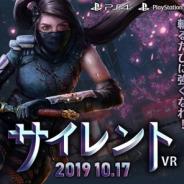 【PSVR】サイバー忍者ハクスラ『サイレントVR』が10月17日に日本国内で発売決定!!