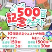 Cygames、『ワールドフリッパー』で「リリース500日記念クエスト」を9日12時より開催 10日間で最大で星導石1500個、夢見の紋章30個をGET!