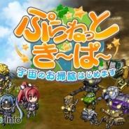 DMMゲームズ、『ぷらねっとき~ぱ~』に新システム「装備強化&合成」を実装 実装記念キャンペーンを開始