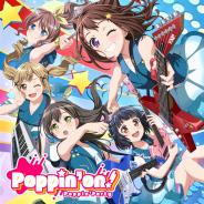 ブシロードミュージック、BanG Dream!の「Poppin'Party」が1st Album「Poppin'on!」を発売!
