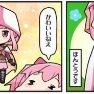 アニプレックス、『マギアレコード 魔法少女まどか☆マギカ外伝』の公式サイトでWEBマンガ「マギア☆レポート2」の第22話を公開