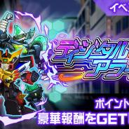 バンナム、『スーパーロボット大戦DD』で新イベント「ディジタル・アライブ」開催!「勇者王ガオガイガー」より「EI-14/ゾンダー」がイベントボスとして登場