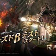 Netmarble Games、爽快アクションRPG『レイヴン(RAVEN)』のCBTを開始! 新たな声優陣に大塚明夫、田中敦子、津田健次郎を追加発表