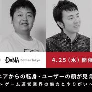 ファンプレックスとDeNA Games Tokyo、合同セミナー「SIerエンジニアからゲーム運営業界への転身」を4月25日開催