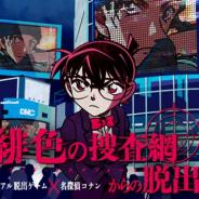 SCRAP、「名探偵コナン」とコラボしたリアル脱出ゲームの最新作『緋色の捜査網(ブラッド・タスクフォース)からの脱出』を8月12日より全国で開催