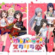 ブシロード「ガルパーティ!&スタリラ祭2019 in池袋」チケットのCNプレイガイド抽選が決定!