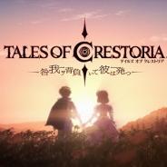 バンナム、『テイルズ オブ クレストリア』の3Dショートアニメが10月18日に公開決定! 生配信連動RTキャンペーン達成報酬として綺煌石1000個配布も