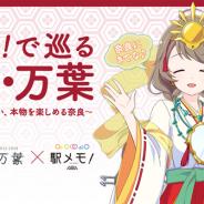 モバイルファクトリー、『駅メモ!』で奈良県の観光スポットを巡るデジタルスタンプラリーイベントを開催 「橿原らら」のしおりをプレゼント