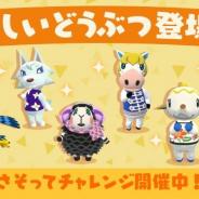 任天堂、『どうぶつの森 ポケットキャンプ』で6人の新どうぶつを追加 「ゴージャス」テーマの家具も新たに登場!