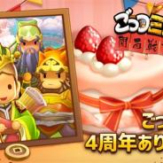 韓国NHN、モバイル戦略RPG『ごっつ三国』の日本リリース4周年を記念した特別イベントを開催