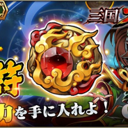 DMM GAMES、『三国ブレイズ』で新装備「兵符」&新コンテンツ「征戦九州」をリリース