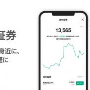 LINE Financial、「LINE証券」を開始…『LINE』上で取引ができるスマホ投資サービス