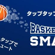 ワーカービー、『タップタップバスケット』をスゴ得コンテンツ「ゲームセンターNEO」に追加