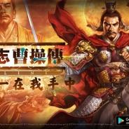 ネクソン、『三國志曹操伝』を題材にしたモバイル向けシミュレーションRPG『三國志曹操伝 Online』香港、台湾で配信開始