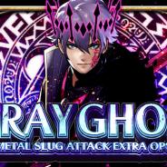 SNK、『METAL SLUG ATTACK』でイベント「STRAY GHOST」を開催 PM軍「ダミアン」が魔剣で敵を切り裂く