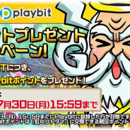 セガゲームス、『共闘ことばRPG コトダマン』で「Playbit ポイント」がもらえるTwitterキャンペーンを実施 ポイントを貯めて「虹のコトダマ」に交換しよう