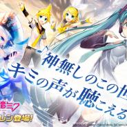 MorningTec Japan、『神無月』で「初音ミク」との第2弾コラボイベントを9月上旬より開催決定 「鏡音リン・レン」も新登場!