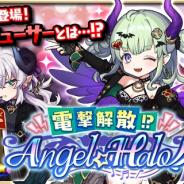 クローバーラボ、『ゆるドラシル』で「堕天使キャンペーン」を開始! 堕天使限定ユニットが手に入るガチャが登場